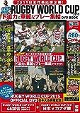 2019日本代表応援企画! 決定的瞬間! RUGBY WORLD CUP 2015 ド迫力&華麗なプレー集結DVD BO…