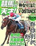 競馬の天才!Vol.19