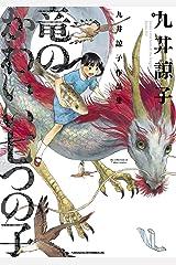 九井諒子作品集 竜のかわいい七つの子 (HARTA COMIX) Kindle版