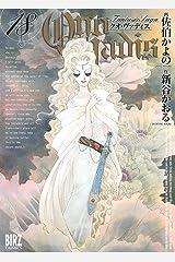 QUO VADIS~クオ・ヴァディス~ (18) (バーズコミックス) Kindle版