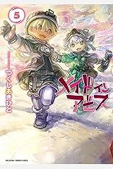 メイドインアビス(5) (バンブーコミックス) Kindle版