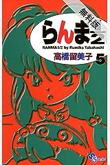 らんま1/2〔新装版〕(5)【期間限定 無料お試し版】 (少年サンデーコミックス) Kindle版