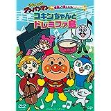 それいけ! アンパンマン 音楽って楽しいねシリーズ 「コキンちゃんとドレミファ島」 [DVD]