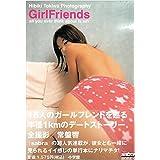 GIRL FRIENDS (サブラブックス)