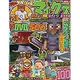 別冊てれびげーむマガジン スペシャル マインクラフト 旅立とう! 新世界号 (カドカワゲームムック)
