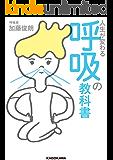 人生が変わる 呼吸の教科書 (中経の文庫)