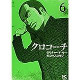 クロコーチ(6) (ニチブンコミックス)