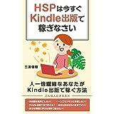 HSPは今すぐKindle出版で稼ぎなさい: 人一倍繊細なあなたがKindle出版で稼ぐ方法