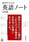 成功する人の 英語ノート活用術 (アスカカルチャー)