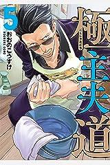 極主夫道 5巻: バンチコミックス Kindle版