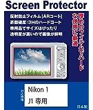 AR液晶保護フィルム ニコン Nikon COOLPIX Nikon1 J1専用(反射防止フィルム・ARコート)【クリー…