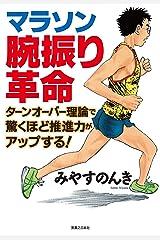 マラソン腕振り革命 Kindle版