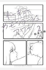 トーキョーカモフラージュアワー(2) (ヤングキングコミックス) Kindle版