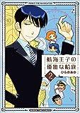 航海王子の優雅な船旅(2) (まんがタイムコミックス)