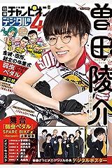 別冊少年チャンピオン2021年04月号 [雑誌] Kindle版