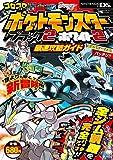 ポケットモンスターブラック2・ホワイト2最速攻略ガイド (ワンダーライフスペシャル)