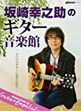 Go!Go!GUITAR Presents 『THE ALFEE 坂崎幸之助のギター音楽館』 (ヤマハムックシリーズ16…