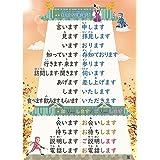 日本語教師・学習者のための謙譲語表(A1サイズ漢字版)『みんなの日本語』準拠