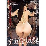 【アウトレット】バック拘束 デカ尻・奴隷 ドグマ [DVD]
