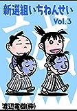 Vol.3 新選組いちねんせい