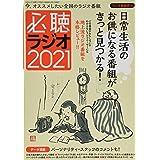 必聴ラジオ2021 (三才ムック)