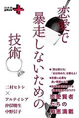 恋愛で暴走しないための技術 (幻冬舎plus+) Kindle版