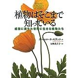植物はそこまで知っている: 感覚に満ちた世界に生きる植物たち (河出文庫)