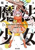 俺とヒーローと魔法少女(1) (ポラリスCOMICS)