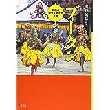 ブータン: 国民の幸せをめざす王国