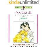 ハーレクイン因縁の恋セット 2021年 vol.3 (ハーレクインコミックス)