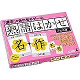 幻冬舎(Gentosha) 「漢字」を合わせるゲーム 熟語はかせ 対象年齢6才以上