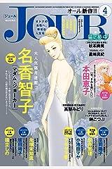 JOUR 2021年4月号[雑誌] Kindle版