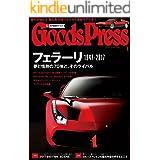 GoodsPress (グッズプレス) 2017年 06月号 [雑誌]