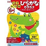 6歳 ハイレベル ひらがな カタカナ 新装版 (学研の幼児ワーク)