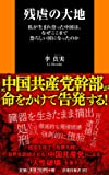 残虐の大地  ~私が生まれ育った中国は、なぜここまで恐ろしい国になったのか (扶桑社新書)