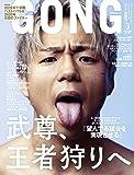 GONG(ゴング)格闘技 2020年3月号
