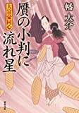 大富豪同心(25)-贋の小判に流れ星 (双葉文庫)