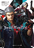 Devil May Cry 5 ‐Before the Nightmare‐ (角川スニーカー文庫)
