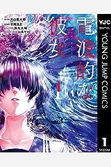 電波的な彼女 1 (ヤングジャンプコミックスDIGITAL) Kindle版