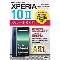 ゼロからはじめる ドコモ Xperia 10 II SO-41A スマートガイド