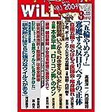 月刊WiLL (ウィル) 2021年8月号