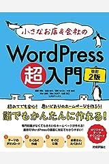 小さなお店&会社のWordPress超入門~初めてでも安心! 思いどおりのホームページを作ろう!  改訂2版 単行本(ソフトカバー)