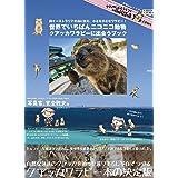 世界でいちばんニコニコ動物・クアッカワラビーに出会うブック