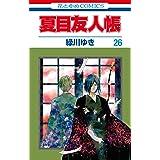 夏目友人帳 26 (花とゆめCOMICS)