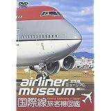 シンフォレストDVD 旅客機ミュージアム 国際線旅客機図鑑 Airliner Watching in Japan