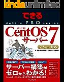 できるPRO CentOS 7サーバー できるPROシリーズ