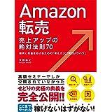 Amazon転売 売上アップの絶対法則70
