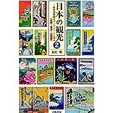 日本の観光2:昭和初期観光パンフレットに見る《近畿・東海・北陸篇》