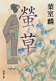 螢草 (双葉文庫)