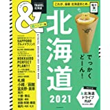 &TRAVEL 北海道 2021【超ハンディ版】 (アサヒオリジナル)